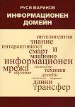Информационен домейн - Руси Маринов -