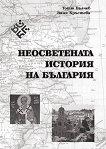 Неосветената история на България - Тотю Вълчев, Ваня Кръстева -
