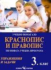 Учебно помагало по краснопис и правопис за 3. клас - Дарина Йовчева -