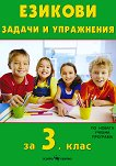 Езикови задачи и упражнения за 3. клас - Веселина Минчева -