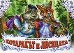 Котаракът и лисицата - панорамна книжка -
