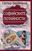 Софийските потайности - Петър Величков - книга