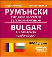 Румънско-български/Българско-румънски – Миниречник -