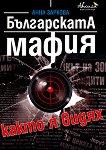 Българската мафия, както я видях - Анна Заркова - книга