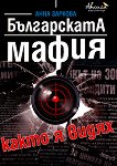 Българската мафия, както я видях - Анна Заркова -