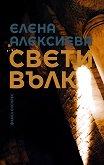 Свети вълк - Елена Алексиева -