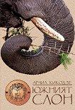 Южният слон - Арчил Кикодзе -