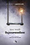 Възпламеняване - Крис Клийв - книга