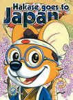 Around the World with Bruno Bear & Friends: Hakase Goes to Japan -