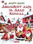 Дванайсет дара за дядо Коледа - Маури Кунас - книга