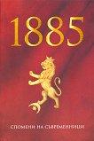1885. Спомени на съвременници - Стоян Тачев -