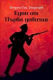 Един от Първа дивизия - Георги Ст. Георгиев -