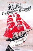 Корабът с алените платна - Александър Грин - книга