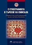 С етнографията в търсене на смисъла - Валентина Шарланова -