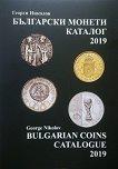 Български монети - каталог 2019 : Bulgarian coins - catalogue 2019 - Георги Николов -