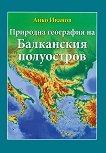 Природна география на Балканския полуостров - Анко Иванов - книга