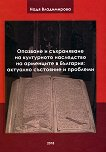 Опазване и съхраняване на културното наследство на арменците в България: актуално състояние и проблеми - Надя Владимирова -
