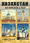 Казахстан. Великата степ - Иван Генов -