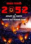 2052. Краят на света или зората на новия свят - книга