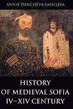 History of Medieval Sofia IV - XIV Century -