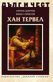 Дълг и чест: Хан Тервел - Антон Дончев, Васил Гюзелев - книга