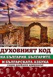 Духовният код на България, българите и българската азбука според духовната нумерология - Съни Ламброзо - книга