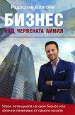 Бизнес над червената линия - Радослав Благоев - книга