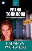 Капан за руси мъже - Елена Топилска -