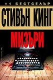 Мизъри - Стивън Кинг - книга