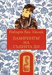 Китайски загадки - Лабиринтът на съдията Ди - Робърт ван Хюлик -