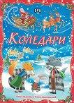 Коледари - Константин Константинов - книга