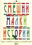 Смешни малки истории - Станимир Йотов -