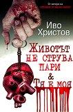 Животът не струва пари : Тя е моя - Иво Христов -