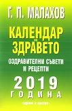 Календар на здравето 2019 - Генадий П.  Малахов -