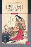 Японската класическа литература - Братислав Иванов -