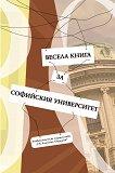 Весела книга за Софийския университет -
