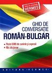 Ghid de conversatie Român-Bulgár - учебник