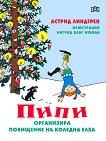Пипи организира похищение на коледна елха - Астрид Линдгрен - детска книга
