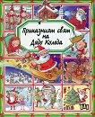 Приказният свят на Дядо Кледа - Емили Бомон -