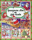 Приказният свят на Дядо Коледа - Емили Бомон -