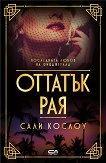 Оттатък рая - Сали Кослоу -