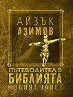 Пътеводител в Библията: Новият завет - Айзък Азимов - книга