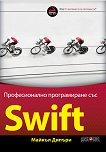 Професионално програмиране със SWIFT -