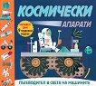 Пътеводител в света на машините: Космически апарати + материали -