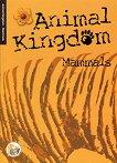 Animal Kingdom - занимателна детска книжка на английски език -