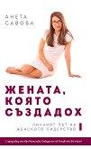 Жената, която създадох: Личният път на женското лидерство - Анета Савова -