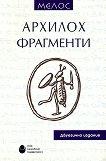 Фрагменти - Архилох -