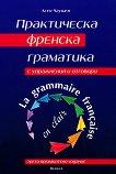 Практическа френска граматика с упражнения и отговори - Асен Чаушев - книга