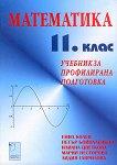 Математика за 11. клас - профилирана подготовка -