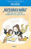 """""""Мързеливата майка"""" или как да ускорим развитието на детето си - Анна Бикова - книга"""